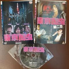"Thumbnail of ""◎ 東京闇虫 DVD全2巻セット"""