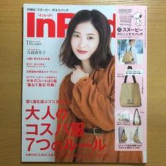 """Thumbnail of """"★雑誌のみ★ InRed インレッド 2020年11月号"""""""