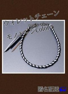 """Thumbnail of """"ウォレットチェーン レザー 67cm 黒白 シルバーカラー ウォレットロープ"""""""