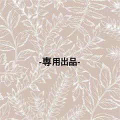 "Thumbnail of ""専用出品"""