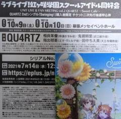 """Thumbnail of """"QU4RTZ ラブライブ!虹ヶ咲 チケット二次先行抽選申込券 シリアル"""""""