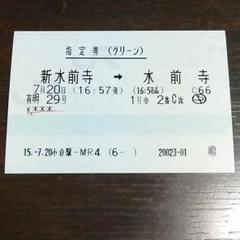 JR九州 特急有明 グリーン指定券 マルス券