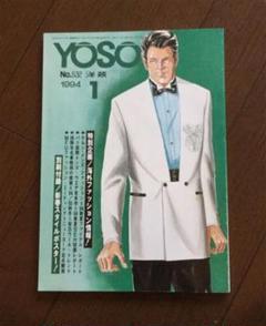 """Thumbnail of """"YOSO 洋装 ◆ 1994年1月(NO.532)"""""""