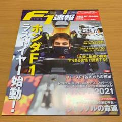 "Thumbnail of ""【新品・未読品】F1速報 2021年オフシーズン情報号"""