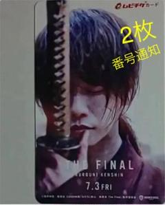 "Thumbnail of ""るろうに剣心最終章THE FINAL  ムビチケ2枚分番号通知 未使用"""