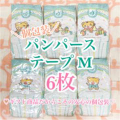 "Thumbnail of ""パンパース テープ M 個包装 紙おむつ 6枚 オムツケーキ ギフト 新品未使用"""
