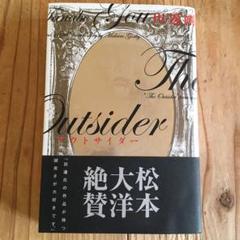 "Thumbnail of ""怪奇・幻想名作  outsider"""