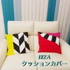 """Thumbnail of """"IKEA イケア クッションカバー 2枚組モノトーンレッド イエロー ブラック"""""""