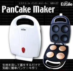 "Thumbnail of ""【自宅カフェ】Estale 簡単 プチ パンケーキメーカー MEK-27"""