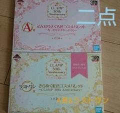"""Thumbnail of """"一番 コフレ  CLAMP  30thAnniversary  ラストワン&A賞"""""""