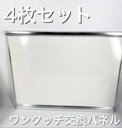 "Thumbnail of ""ワンタッチ交換 アルミフレームパネル4枚セット 管理2"""
