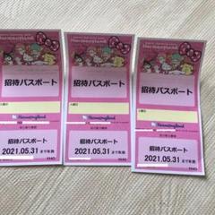 """Thumbnail of """"【チヨコ様専用】ハーモニーランド 特別招待チケット パスポート"""""""