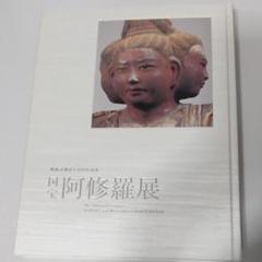 "Thumbnail of ""再度値引き中、国宝阿修羅展本 2009年 東京国立博物館 美術未使用商品"""
