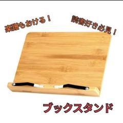 "Thumbnail of ""タブレットも置ける!木製ブックスタンド  卓上譜面台 楽譜スタンド 料理本立て"""