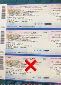 """Thumbnail of """"しまじろう 英語コンサート ベネッセ 8/14  新宿文化センター 3枚"""""""