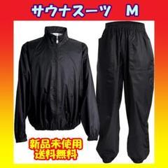 """Thumbnail of """"【サウナスーツ】サイズ:M 本格派サウナスーツ"""""""