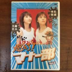 "Thumbnail of ""燃えろ!マナー部 Vol.2"""