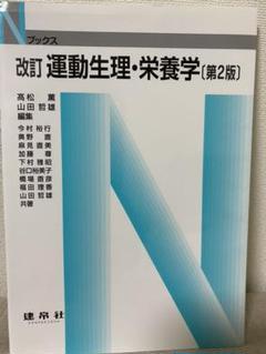 "Thumbnail of ""改訂 運動生理・栄養学 第2版(書き込み無し)"""