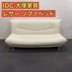 """Thumbnail of """"大塚家具 IDC エスポワール ソファ ソファベッド レザー"""""""