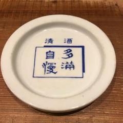 "Thumbnail of ""多摩自慢 石川酒造 灰皿 昭和"""