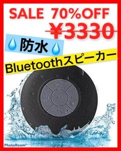 """Thumbnail of """"Bluetooth 防水 スピーカー USB充電 オシャレ ブラック お風呂"""""""