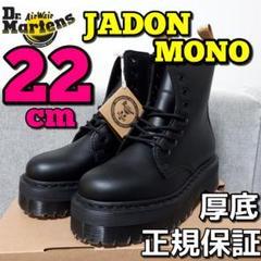 """Thumbnail of """"日本未発売モデル Dr.Martens JADON ジェイドン MONO モノ"""""""