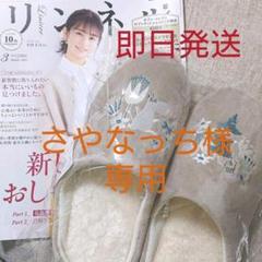 "Thumbnail of ""☆値下げ☆ムーミン&スナフキン スリッパ 【リンネル】"""