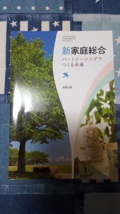 "Thumbnail of ""新家庭総合 パートナーシップでつくる未来 実教出版"""