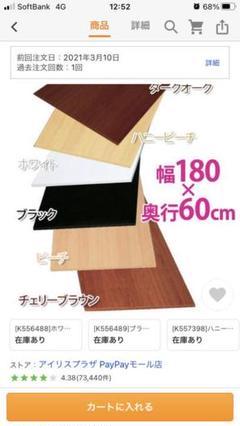 """Thumbnail of """"化粧板3枚"""""""