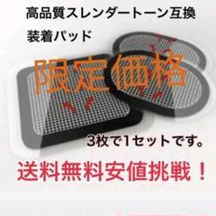 """Thumbnail of """"数量限定価格EMS 互換 ジェルシート 3枚×1セットスレンダートーン 対応"""""""