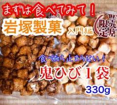"""Thumbnail of """"岩塚製菓 鬼ひび 塩味 大容量330g"""""""
