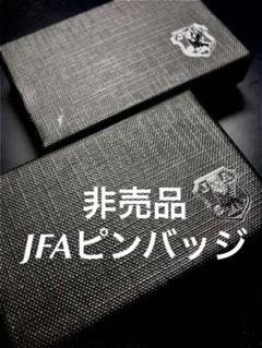 """Thumbnail of """"お値下げ非売品》日本サッカー協会ピンバッジ》"""""""