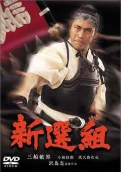 "Thumbnail of ""新選組 dvd"""