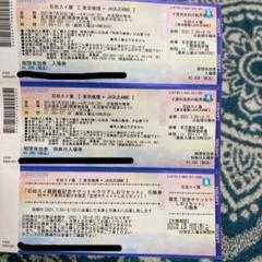 "Thumbnail of ""石田スイ展 チケット 特典付入場券 名古屋"""