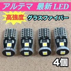 "Thumbnail of ""■■4個セット■最新3030チップ搭載 爆光 T10 LED 3SMD ホワイト"""