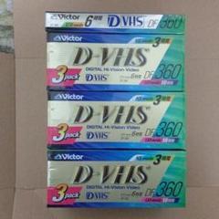 """Thumbnail of """"Victor D-VHSテープDF-360B×1 3DF-360B×3 計10本"""""""