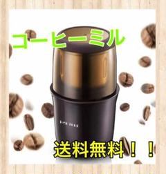 "Thumbnail of ""コーヒーミル 電動ミル コーヒーグラインダー 小型 10秒急速挽く 水洗い可能"""