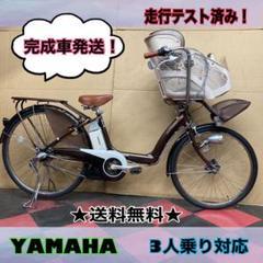 "Thumbnail of ""前子供乗せ電動自転車 YAMAHA PAS Little more 3人乗り対応"""