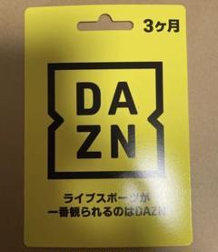 """Thumbnail of """"DAZN カード 3ヵ月"""""""