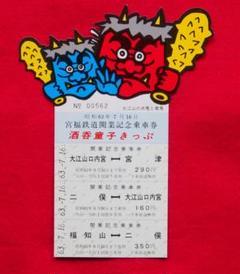 宮福鉄道開業記念酒呑童子(しゅてんどうじ)きっぷ(未使用)