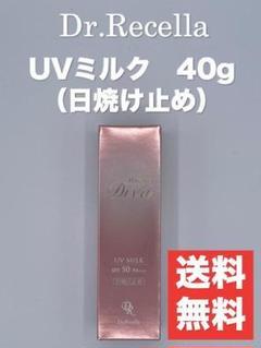 """Thumbnail of """"ドクターリセラ ディーヴァ UVミルク 日焼け止め 40g"""""""