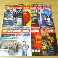 "Thumbnail of ""Newsweek日本版 10冊セット"""
