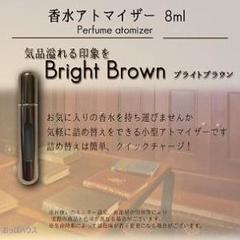 """Thumbnail of """"香水アトマイザー ブラウン"""""""