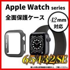 """Thumbnail of """"アップルウォッチ Apple Watch カバー ケース ガラスフィルム 42"""""""