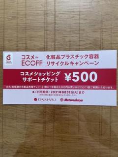 "Thumbnail of ""大丸札幌店 コスメショッピングサポートチケット"""