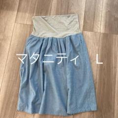 """Thumbnail of """"マタニティスカート L"""""""