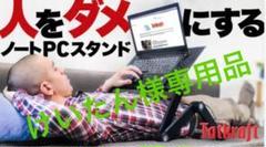 "Thumbnail of ""【新品未使用】Tatkraft SENCE ノートPCスタンド"""