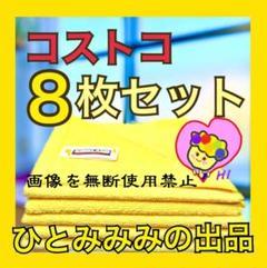 """Thumbnail of """"★8枚セット★マイクロファイバータオル★コストコ★マイクロファイバークロス★"""""""