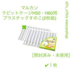 """Thumbnail of """"マルカン ラビットケージH50・H60用 プラスチックすのこ(2枚組) 1枚"""""""