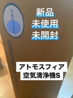 "Thumbnail of ""新品 未使用 未開封 amway アトモスフィア空気清浄機 S"""
